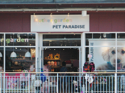 Mother garden & PET PARADISE